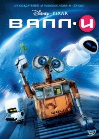 Постер к фильму ВАЛЛ-И