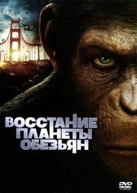 Смотрите онлайн Восстание планеты обезьян