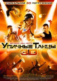 Постер к фильму Уличные танцы