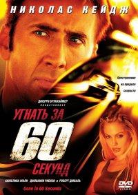 Постер к фильму Угнать за 60 секунд