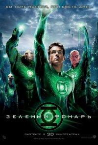 Постер к фильму Зеленый Фонарь