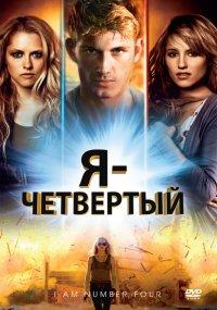 Постер к фильму Я – Четвертый
