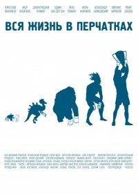 Постер к фильму Вся жизнь в перчатках