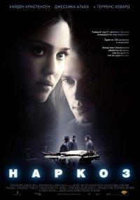 Постер к фильму Наркоз
