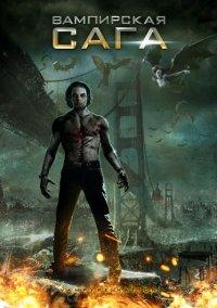 Постер к фильму Вампирская сага