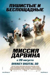 Постер к фильму Миссия Дарвина