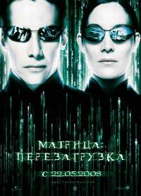 Смотрите онлайн Матрица: Перезагрузка