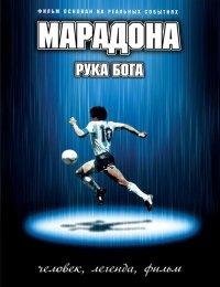 Смотрите онлайн Марадона: Рука Бога