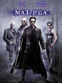 Смотрите онлайн Матрица