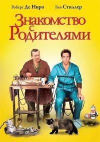 Постер к фильму Знакомство с родителями