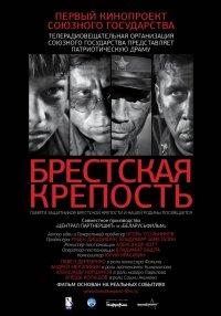 Смотрите онлайн Брестская крепость