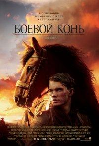 Смотрите онлайн Боевой конь
