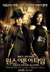 Постер к фильму Однажды в Корее