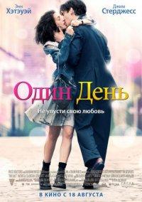 Постер к фильму Один день