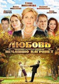 Постер к фильму Любовь нежданная  нагрянет (мини-сериал)
