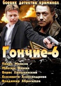 Постер к фильму Гончие
