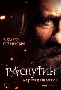 Постер к фильму Распутин