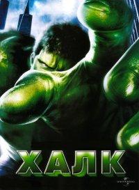 Постер к фильму Халк