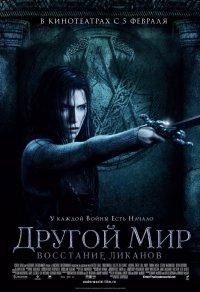 Постер к фильму Другой мир: Восстание ликанов