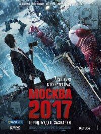 Постер к фильму Москва 2017