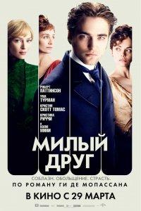 Постер к фильму Милый друг
