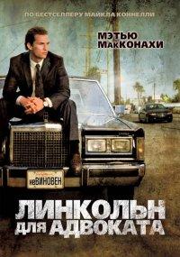 Постер к фильму Линкольн для адвоката