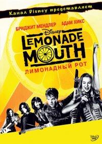 Смотрите онлайн Лимонадный рот