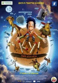 Постер к фильму Ку! Кин-дза-дза