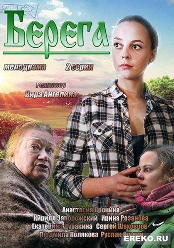 Постер к фильму Берега (мини-сериал)