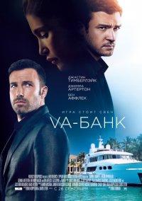 Постер к фильму Va-банк