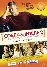 Постер к фильму Соблазнитель2