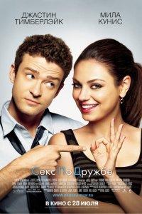 Постер к фильму Секс по дружбе
