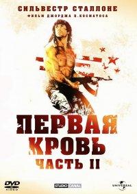 Постер к фильму Рэмбо: Первая кровь 2