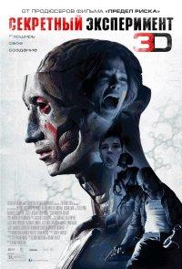 Постер к фильму Секретный эксперимент