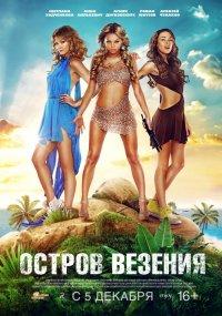 Постер к фильму Остров везения