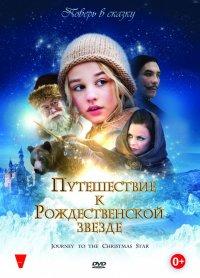 Смотрите онлайн Путешествие к Рождественской звезде