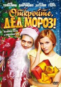 Смотрите онлайн Откройте, Дед Мороз!