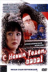 Постер к фильму С Новым годом, папа!