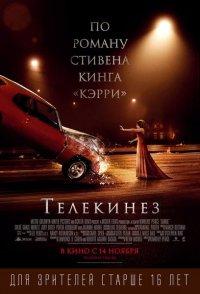 Постер к фильму Телекинез