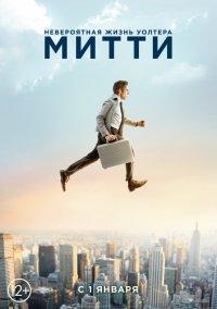 Постер к фильму Невероятная жизнь Уолтера Митти