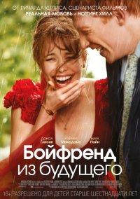 Постер к фильму Бойфренд из будущего