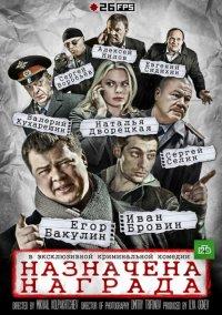 Постер к фильму Назначена награда (мини-сериал)