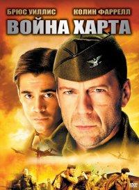 Постер к фильму Война Харта