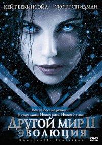Постер к фильму Другой мир 2: Эволюция