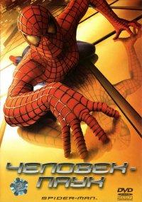 Постер к фильму Человек-паук