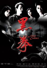 Постер к фильму Последний бой