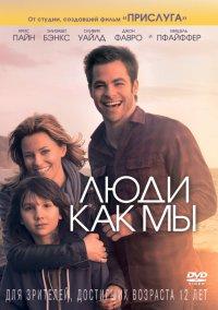 Постер к фильму Люди как мы