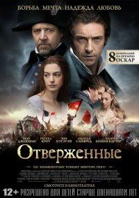 Постер к фильму Отверженные