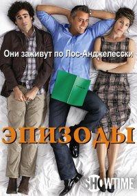 Постер к фильму Эпизоды