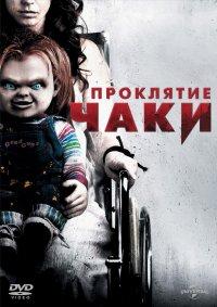 Постер к фильму Проклятие Чаки